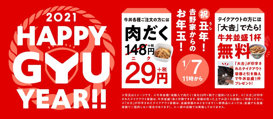 吉野家からのお年玉、『2021HAPPY GYU YEAR』キャンペーンで肉だくが148円⇒29円、テイクアウトで抽選で牛丼が当たる。1/7 10時~1/11 20時。