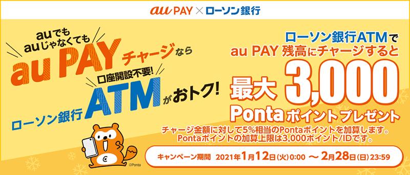 auPAYにローソン銀行ATMからチャージすると5%還元。最大3000ポイント、最大6万円チャージまで。1/12~2/28。
