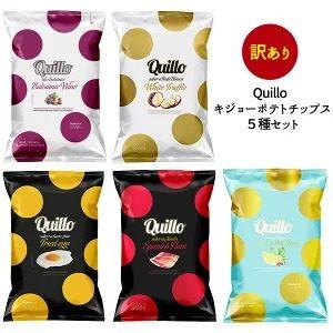 楽天でスペイン・アンダルシア地方発祥のポテトチップス「QUILLO(キジョー)」訳あり5セットが1980円送料無料。