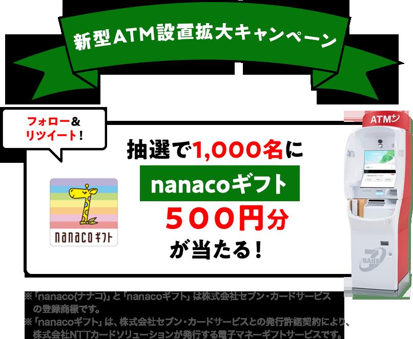抽選で1000名にnanacoギフト500円分が当たる。還元率は半減。~1/27。