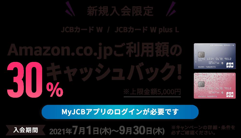 JCB CARD W入会でアマゾン限定30%還元。過去にキャンペーンに参加したユーザーは対象外。~9/30。