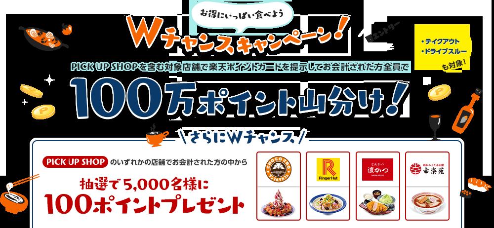サンマルクやリンガーハット、とんかつ温野菜、幸楽苑で楽天ポイントカード提示で100万ポイント山分けキャンペーン。~2/28。