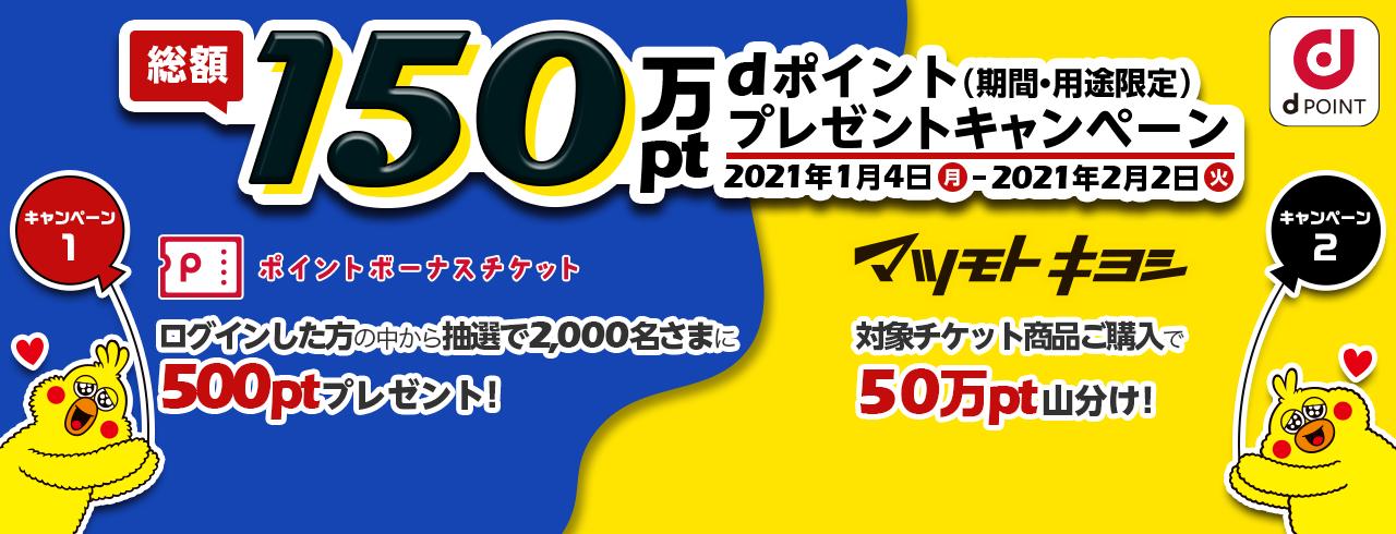 ドコモのポイントボーナスチケットサービスで何も買わなくても抽選で2000名に500ポイントが当たる。~2/2。