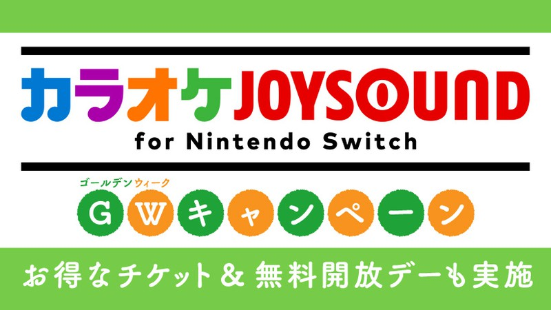 カラオケJOYSOUND for Nintendo Switchが8/7,8/14(土)に無料開放デー。15万曲が対象。