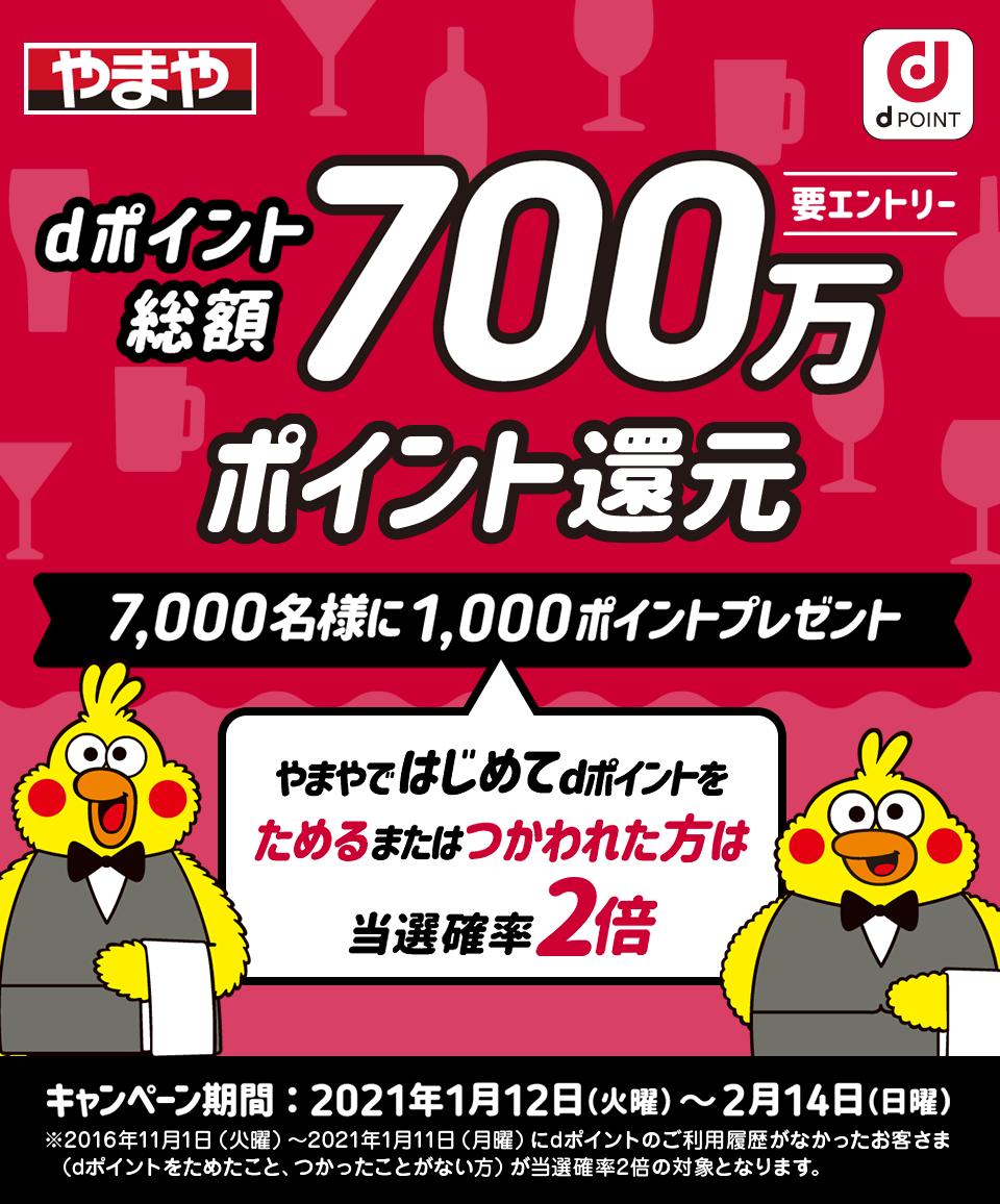 やまやでdポイントカード提示で抽選で7000名に1000dポイントが当たる。~2/14。