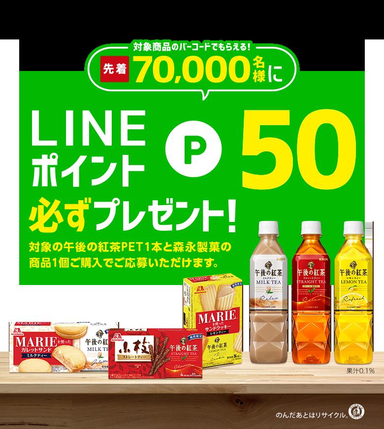森永製菓のお菓子と午後の紅茶の購入で先着7万名に50LINEポイントが貰える。~2/26。