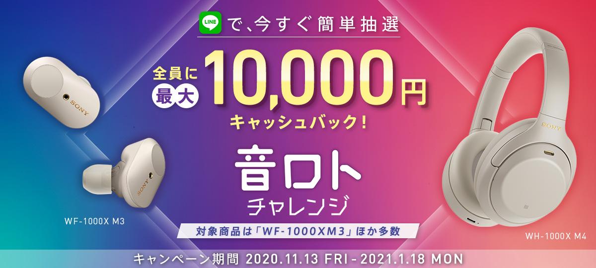 ソニーのワイヤレスイヤホンが最大1万円キャッシュバックとなる「音ロト」キャンペーンを実施中。~1/18。