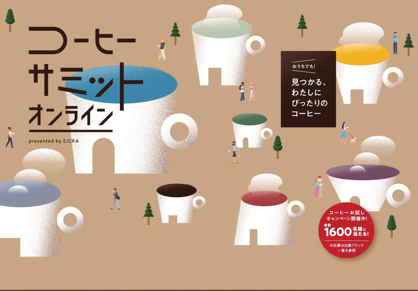 コーヒーサミットオンラインでコーヒー豆や粉が抽選で1600名に当たる。~2/2。