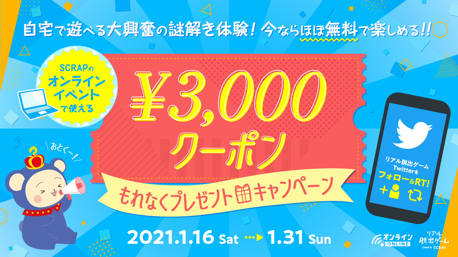 謎解きゲームのSCRAPで使える3000円分クーポン券がもれなく貰える。ほぼ無料で体験可能。~1/31。