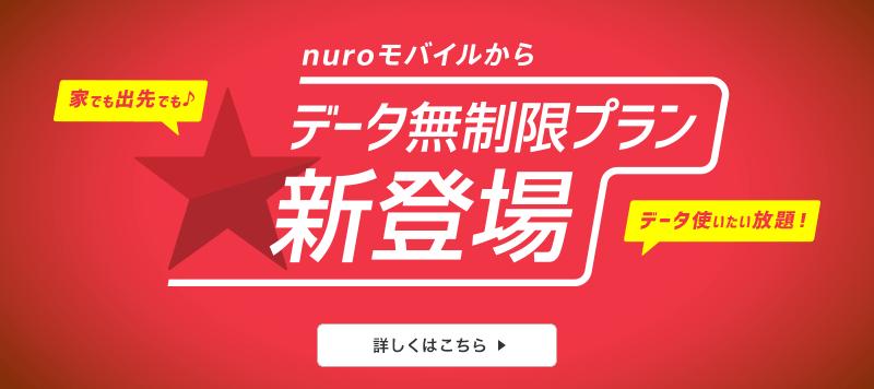 Nuroモバイル、3日で10GB超えると通信制限がかかるプランを「データ無制限プラン」として提供開始。2年縛りあり。VDI方式テレワークは厳しそう。1/18~。