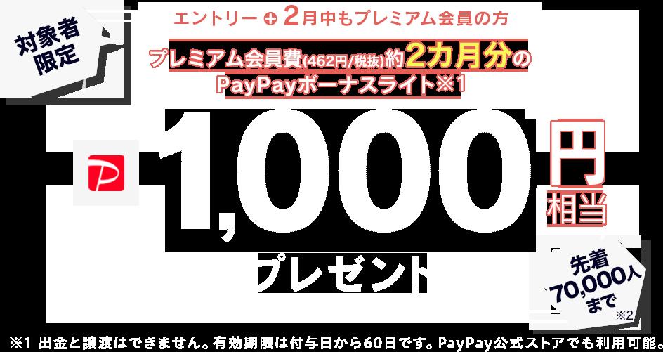 Yahoo!プレミアムでおそらく今月無料期間が切れる人限定?翌月に有料課金で500円PayPayが貰える。~9/30。