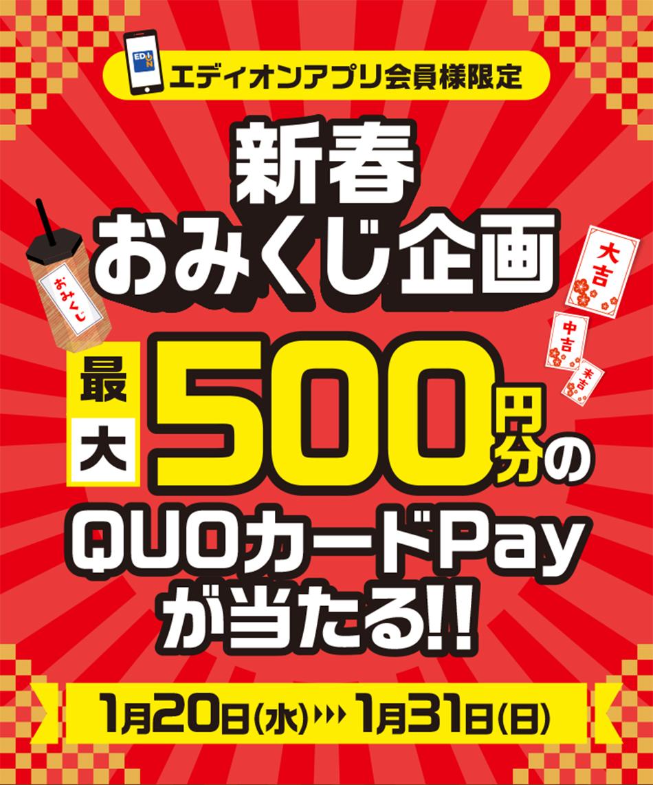 エディオンで新春おみくじ企画、QUOカードPayが先着25100名に当たる。~1/31。