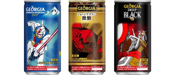 ジョージアの購入でオリジナルガンダムグッズや「ガンダム名シーンデザインVISAギフトカード」が抽選で19万名に当たる。~3/31。