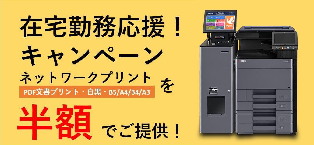 セイコーマートで在宅勤務応援でネットワークプリントが半額の10円。~2/28。