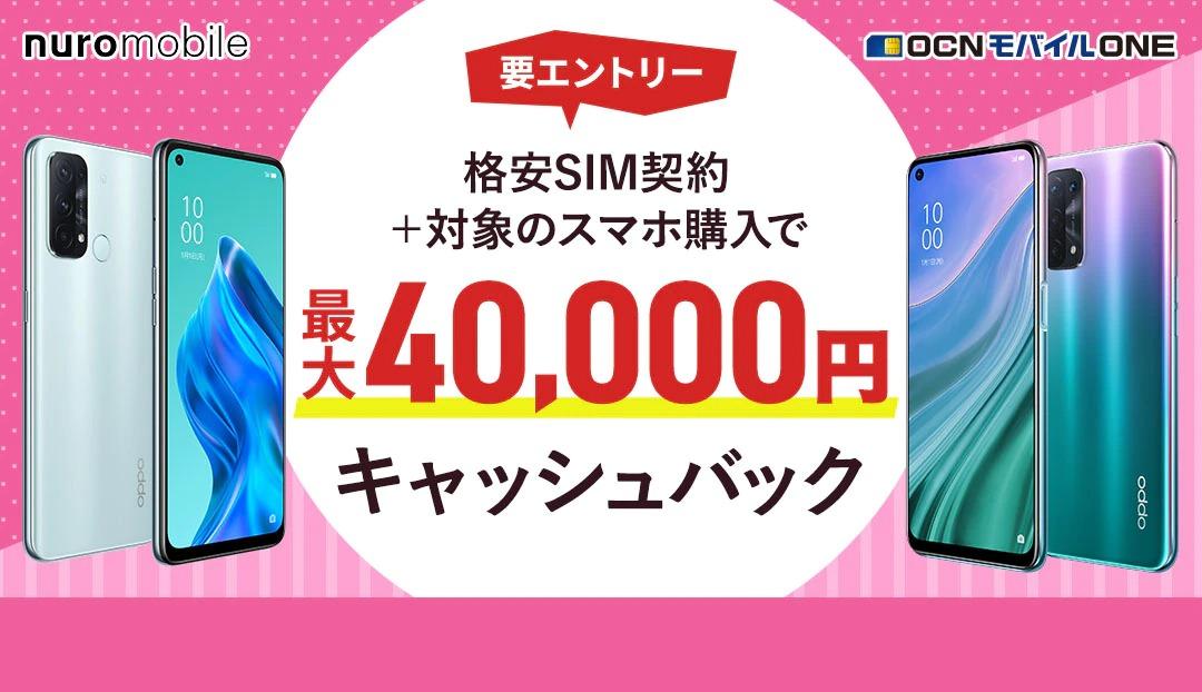 ひかりTVショッピングでスマホ購入で最大4万円現金キャッシュバック。AQUOS R6がCB最高値。~1/6。