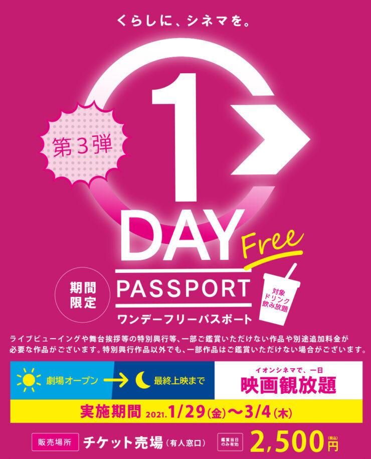 イオンで映画見放題、ワンデーフリーパスポートが2500円。買った当日が見放題、ドリンクも飲み放題。1/29~3/4。