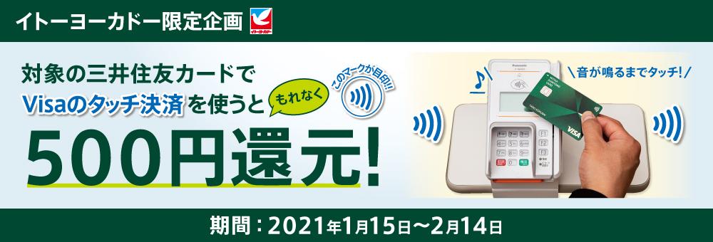 イトーヨーカドーでVisaタッチ決済で2500円以上支払いで500円還元。~2/14。