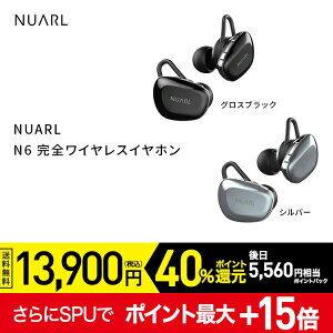 楽天スーパーDEALで「NUARL ワイヤレスイヤホン N6」がポイント4割バック。~1/21 10時。