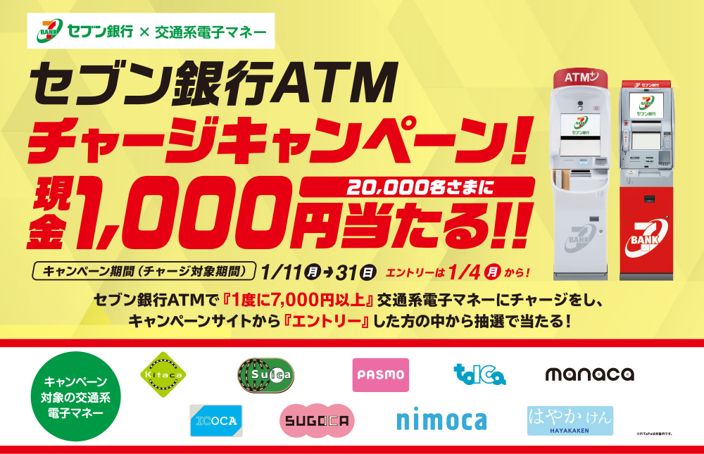セブン銀行ATMでSuicaなどの交通系電子マネーを7000円以上チャージすると、抽選で2万名に1000円が当たる。1/11~1/31。