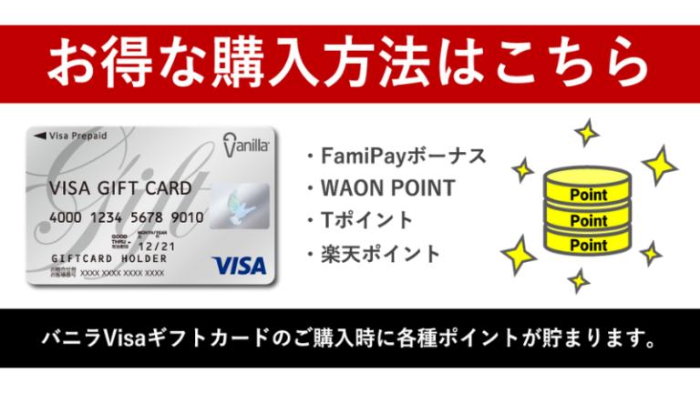 バニラVISAギフトカードでアマゾンギフト券を買うにはSMS認証が必要。日曜日にファミペイ購入で7.5%バック。