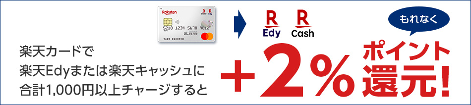 楽天カードで楽天Edyか楽天キャッシュにチャージすると+2%。キャッシュにチャージして楽天ペイ払いで合計3.5%還元率。~1/24。
