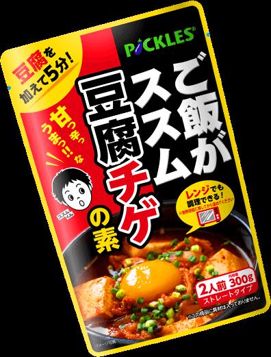 ダンス動画投稿で「ご飯がススム豆腐チゲの素」が2000組に当たる。~2/26。