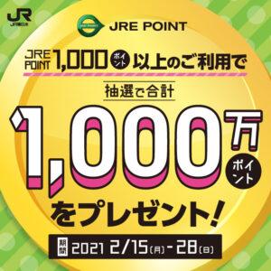 JRE POINTを使って1000円以上買い物をすると総額1000万ポイントが当たる。~2/28。