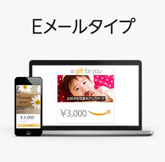 アマゾンギフト券を初回購入で2000円以上で200ポイント付与。2/1~。