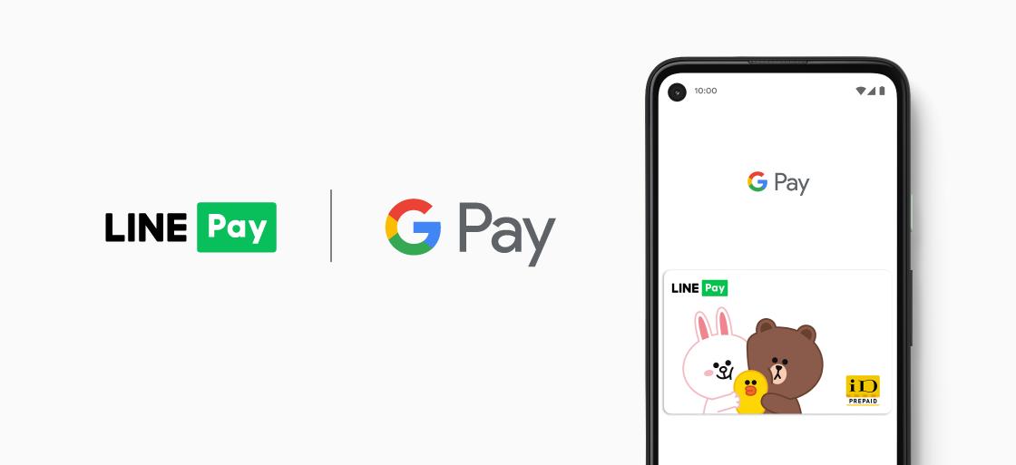 GooglePayがLINE Payに対応へ。お財布なしNFCのみ端末でもVisaのタッチ決済が出来るかも。ただし還元ゼロで特に意味はない。2/4~。