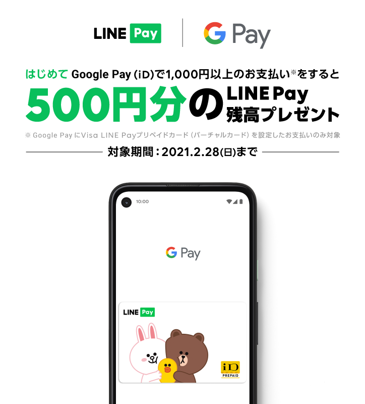 GooglePayでLINE Payを初めて1000円以上支払うと、500円分の残高がもらえる。~2/28。