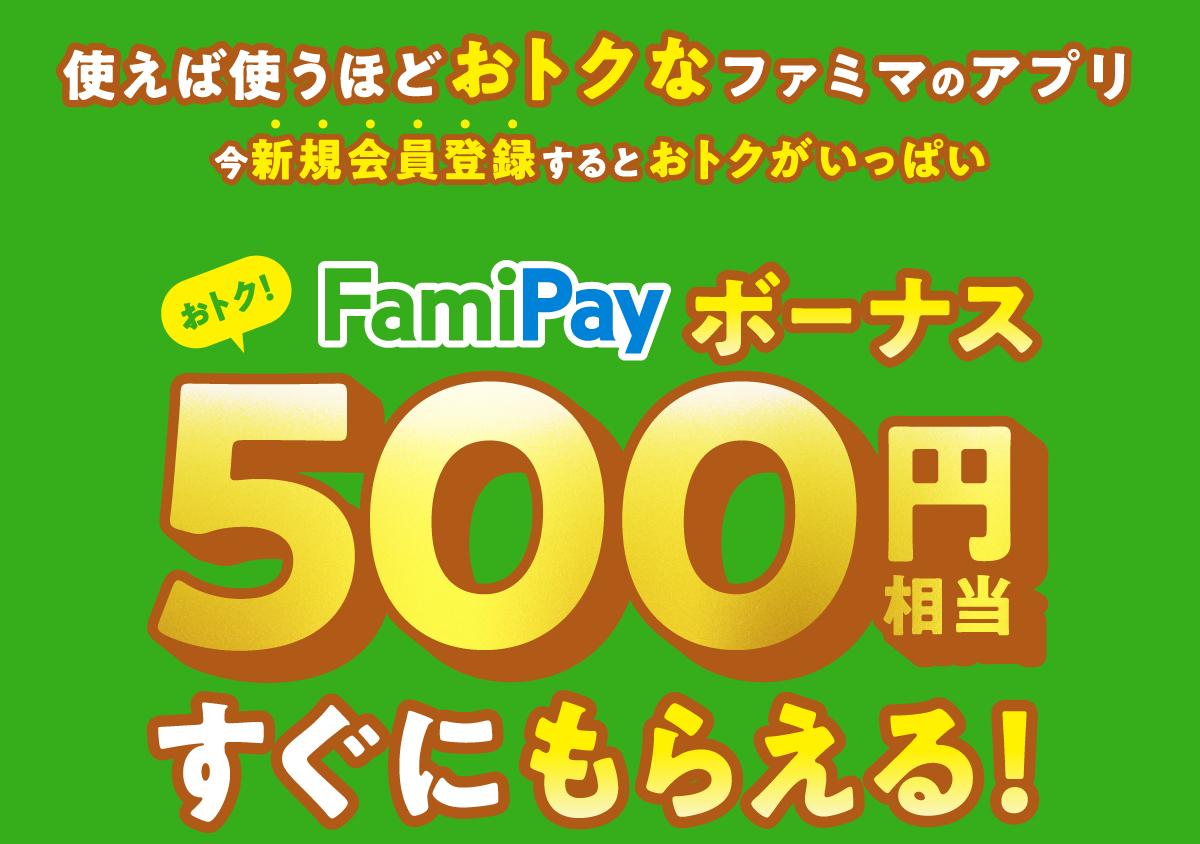 FamiPayに新規登録で500円分がもれなく貰える。~2/28。