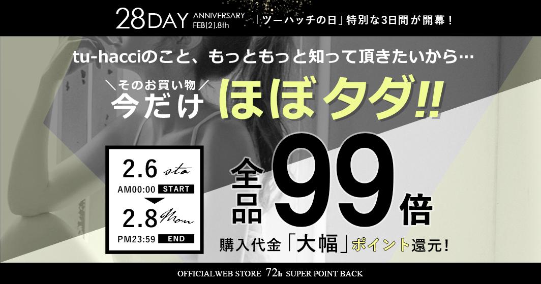 レディースインナー通販のツーハッチでポイント99%バック。実質半額だ。2/6〜2/8。