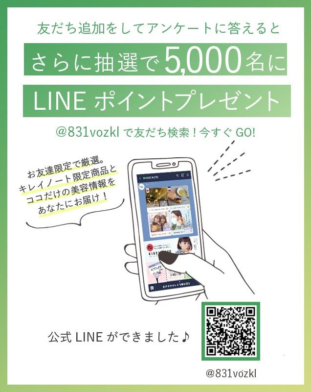 KIREI NOTEで抽選で5000名に100LINEポイントが当たる。~3/12。