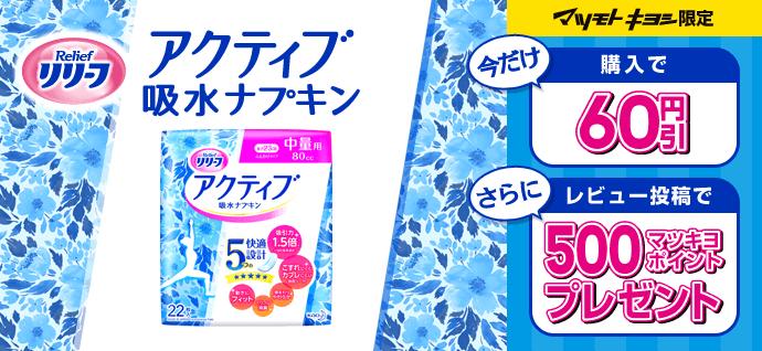 マツモトキヨシでリリーフ アクティブ吸水ナプキンが60円引き&レビューで500P。更にLINE10%OFF、メルカリ、d払い、auPAY併用可能。