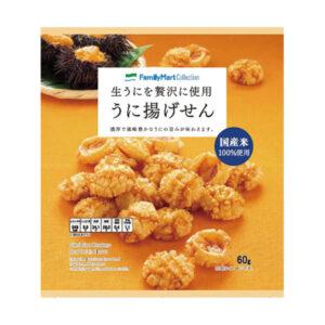 【詫び菓子】ファミペイでファミリーマートコレクションお菓子の無料引換クーポンを配信中。~2/14。
