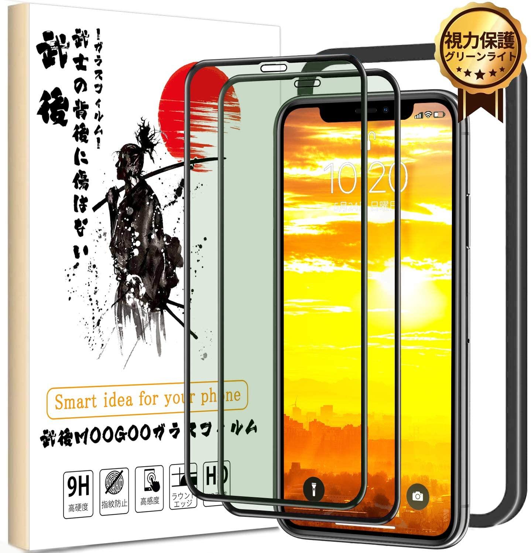 アマゾンでMOOGOO iPhone11 Pro/X/Xs 5.8インチ グリーン ガラスフィルムが2枚で半額。