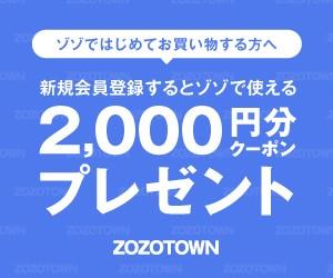 LINEショッピング経由でゾゾタウンで新規登録すると2000円分クーポンが貰える。