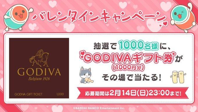 GODIVAギフト券(1000円分)が抽選で1000名にその場で当たる。~2/14 23時。