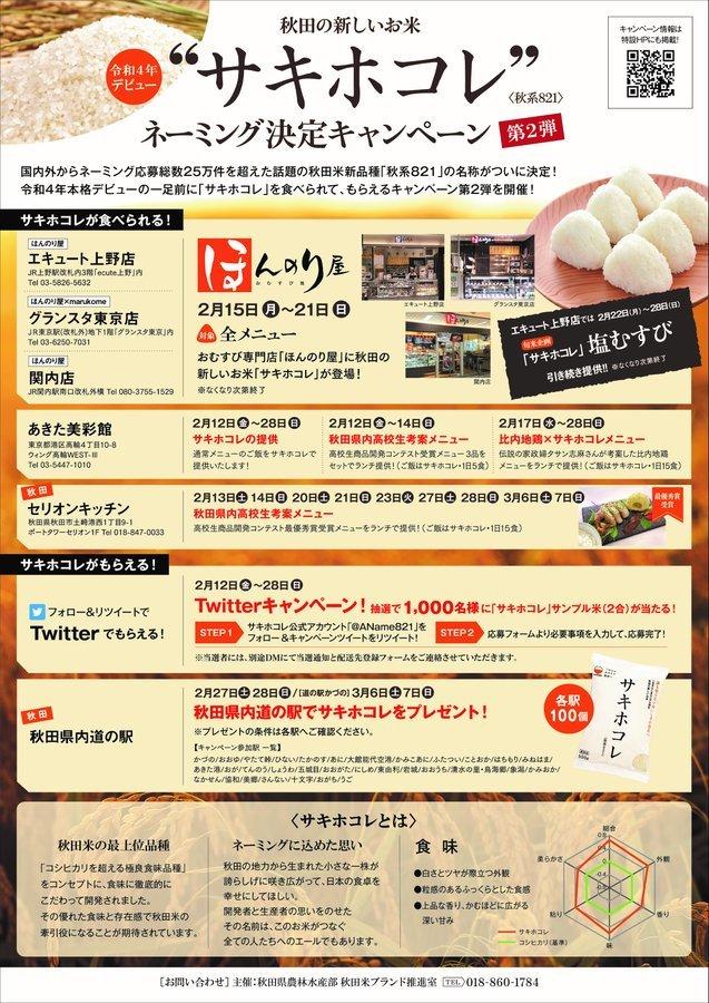 秋田の新しいお米「サキホコレ」、2合が抽選で1000名に当たる。2/12~2/28。