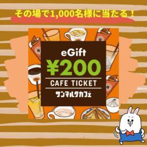 長谷工のLINEでサンマルクカフェで使えるeGift200円分がその場で1000名に当たる。~2/28。