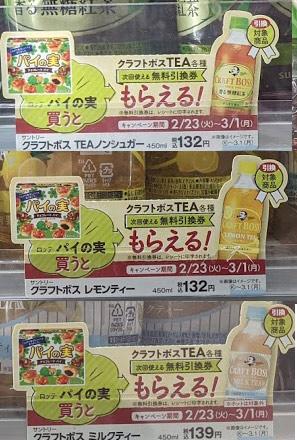 ファミリーマートでパイの実を買うと、クラフトボスTEAが貰える。~3/1。