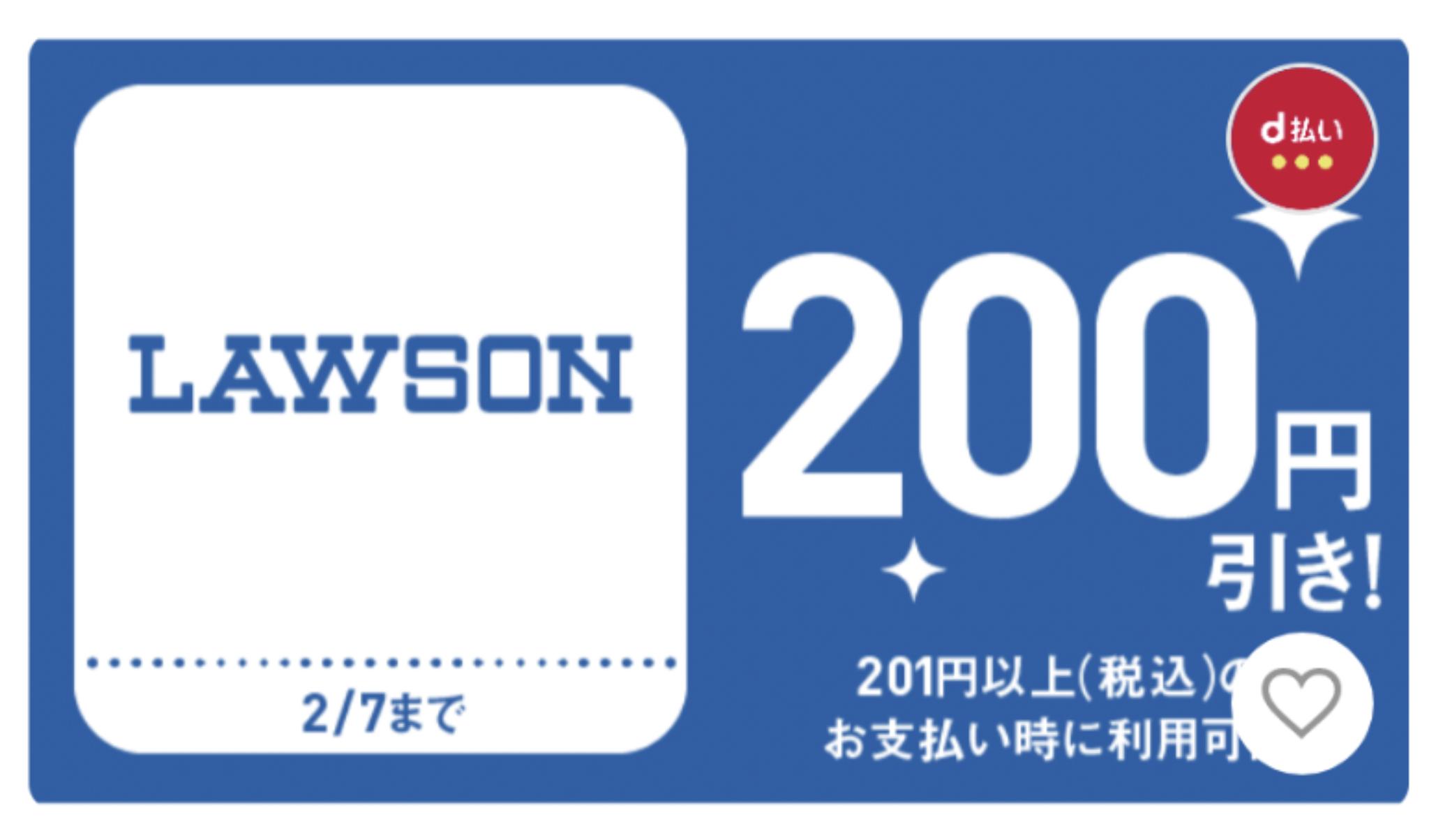 d払いでファミマート、ローソンで使える200円引クーポンを配信中。~2/7。