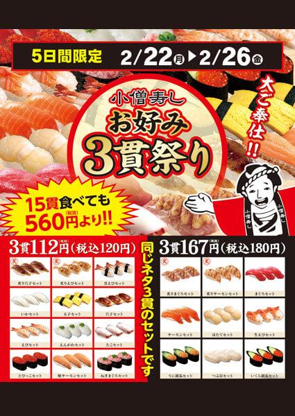 小僧寿しで3貫祭りを開催中。15貫食べても560円。2/22~2/26。
