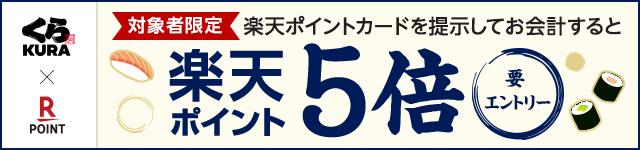 楽天ポイントカードでくら寿司でポイント5倍。~2/28。
