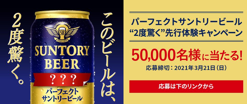 パーフェクトサントリービールが抽選で5万名に当たる。~3/21。