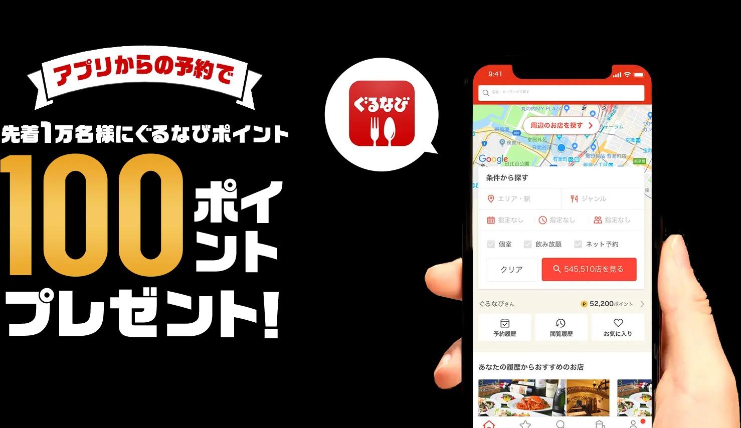 ぐるなびで初めてアプリから飲食店を予約すると、先着1万名に300ぐるなびポイントが貰える。~6/30。