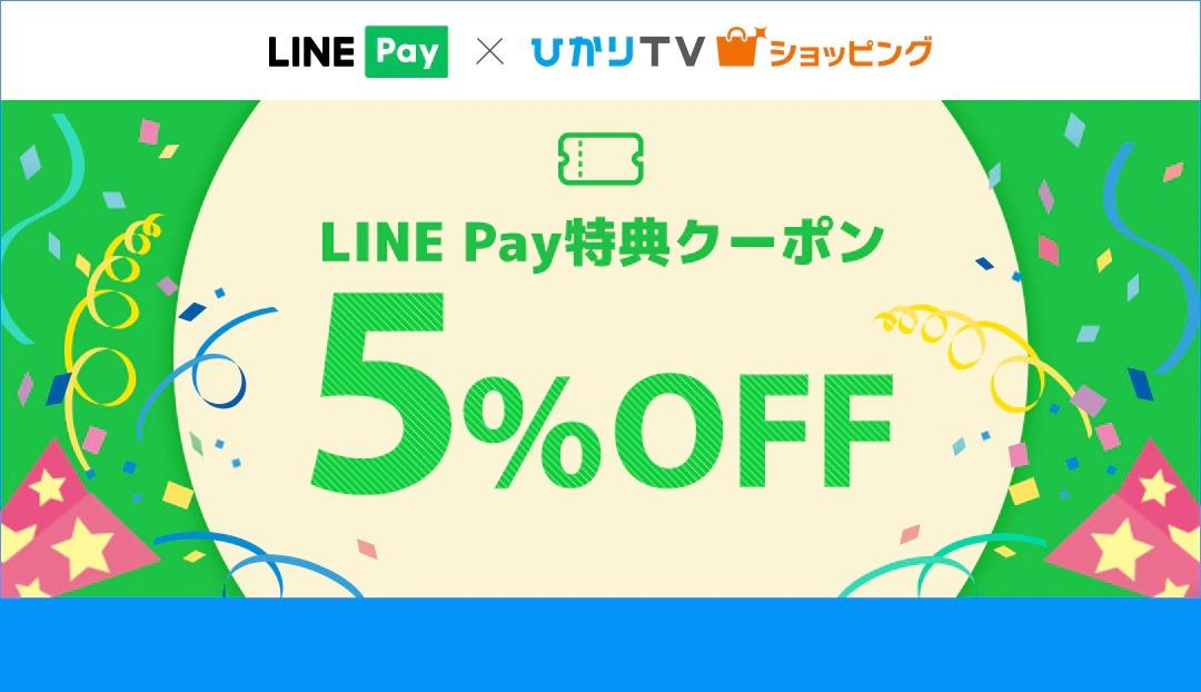 ひかりTVショッピングでLINE Payで上限なし全品5%OFFクーポンを配信中。~7/1 10時。