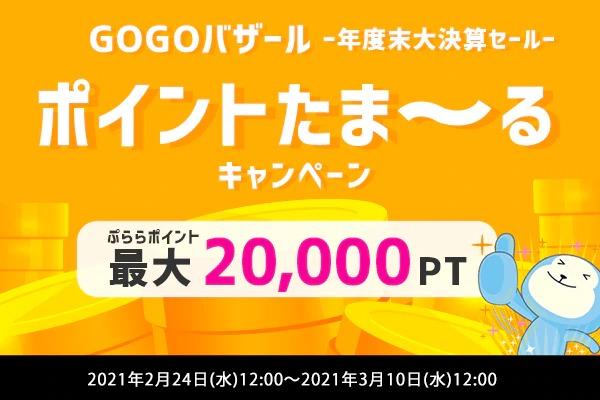 ひかりTVショッピングでGOGOバザール。買えば買うほどは最大6000ポイント。ポイント最大40倍セール併用で気合入れれば50倍超えそう。~9/27 12時。