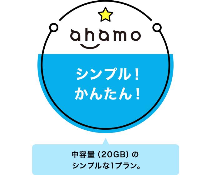 【悲報】ドコモ「ahamoは通話定額を外さない、他社に追従しない」。ドコモ一人負けか。