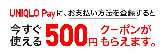 UNIQLO Payに新規支払い方法登録で、5000円以上で使える500円引きクーポンがもれなく貰える。